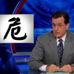 the.colbert.report.06.02.10.Lisa Miller_20100615041751.jpg